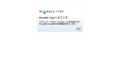 Movable Typeへようこそ  Movable Type.png